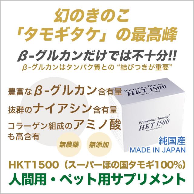 HKT1500 スーパーほの国タモギ100%のイメージ