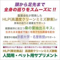 HLP(限定商品)高密度クリーンミミズ酵素