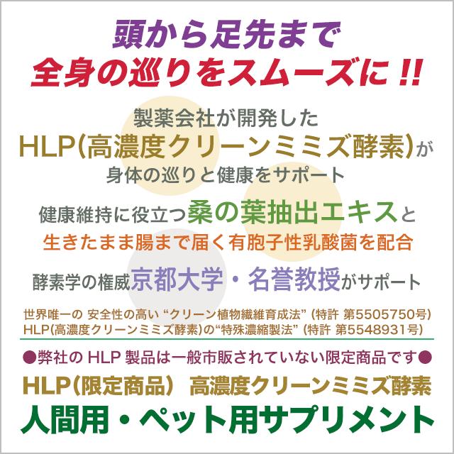 HLP(限定商品)高濃度クリーンミミズ酵素のイメージ