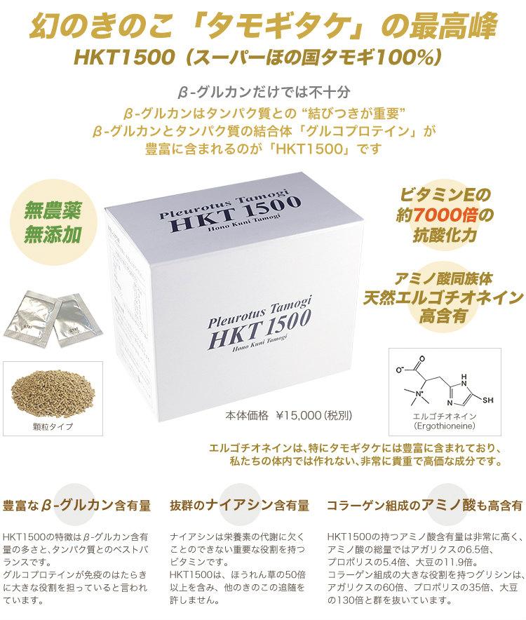 HKT1500 スーパーほの国タモギ100%
