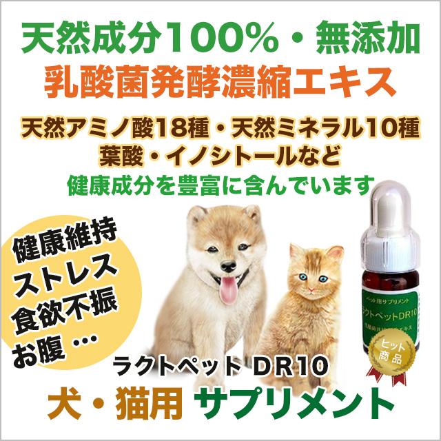 天然成分100%・無添加 - 乳酸菌発酵濃縮エキス「ラクトペット DR10」