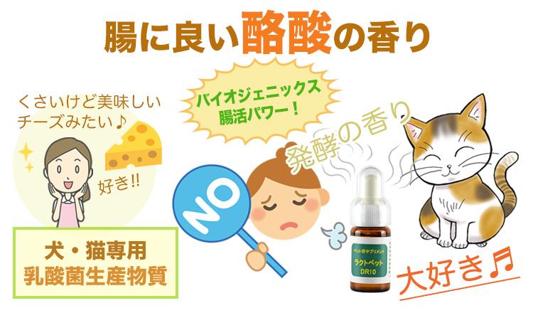ラクトペットの特徴 - 犬・猫が大好きな腸に良い酪酸の香り