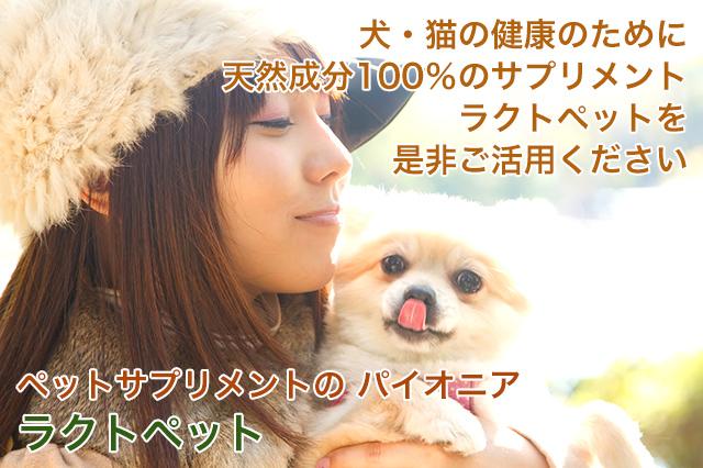 犬・猫のための天然成分100%のサプリメント「ラクトペット」をご活用ください