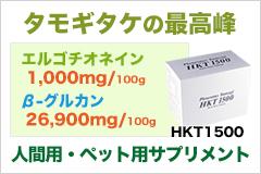 タモギタケの最高峰HKT1500