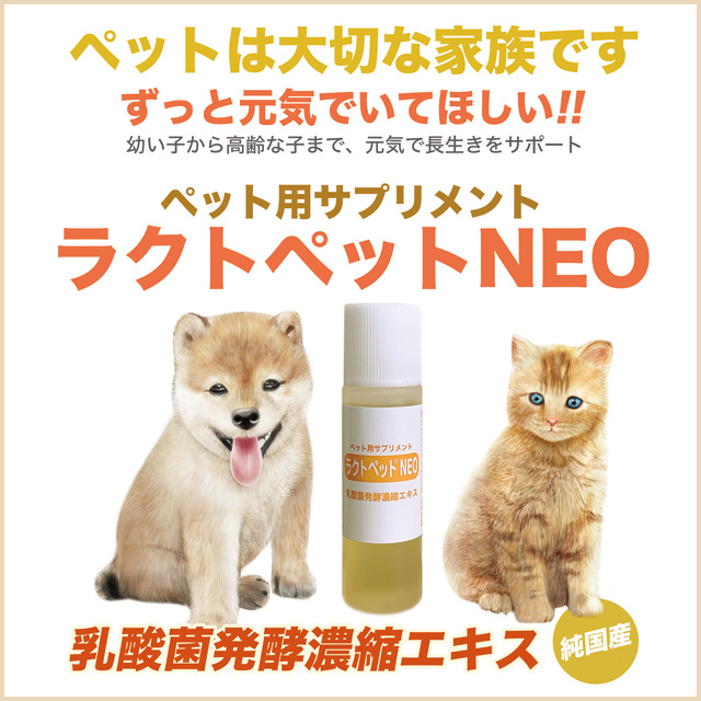 ペット用サプリメント ラクトペットNEO ペットは大切な家族です、ずっと元気でいてほしい。
