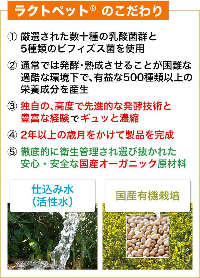 ラクトペットのこだわり 仕込み水(活性水)・国産有機栽培