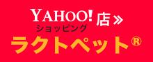 ラクトペット物語- Yahoo!ショッピング店