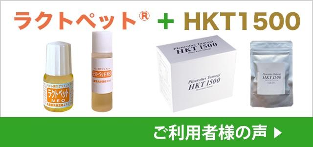 ご利用者様の声:乳酸菌発酵濃縮エキス ラクトペットNEO + HKT(Highest Key Technology)タモギ100%「HKT1500」