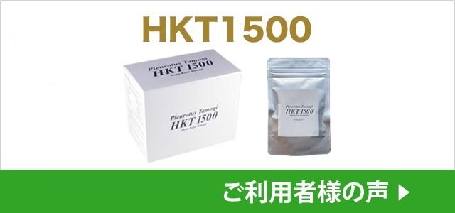 ご利用者様の声:HKT(Highest Key Technology)タモギ100%「HKT1500」